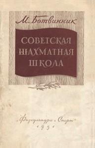 История шахмат. Советская школа