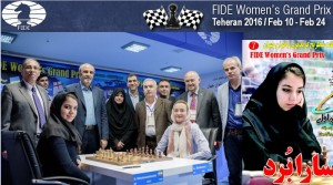 ФИДЕ Гран-При Тегеран 2016