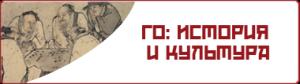 Обучение Го - История и культура Го