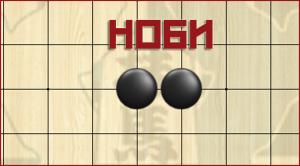 Ноби (Nobi) - базовый ход